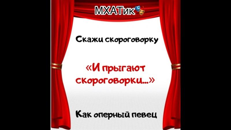 Видео от Театральная студия МХАТик