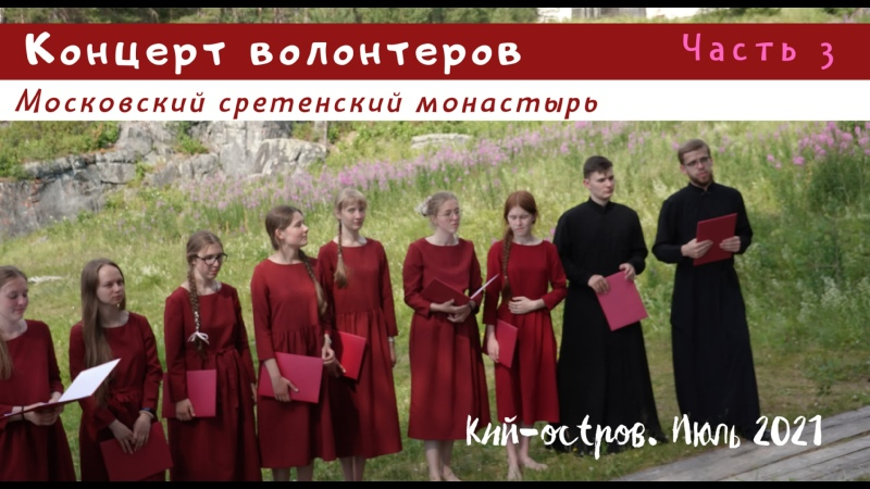 Концерт сретенцев на Кий Часть 3 ДДТ Облака