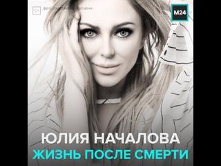 Юлия Началова: Жизнь после смерти — Москва 24
