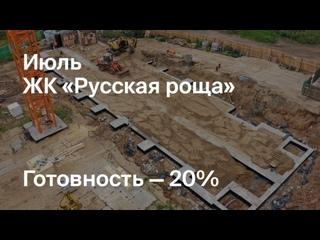 Динамика строительства ЖК «Русская роща», июль 2021