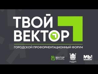 😃 В Санкт-Петербурге проходит городской профориент...
