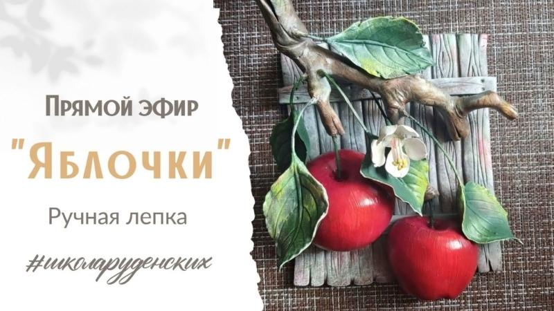 Ветка яблони Плюс розыгрыш школаруденских