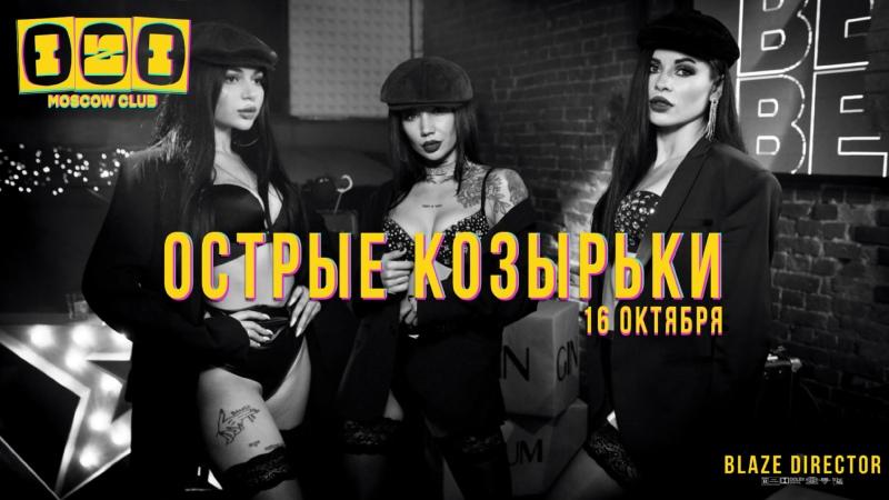 IZI MOSCOW ОСТРЫЕ КОЗЫРЬКИ 16 октября