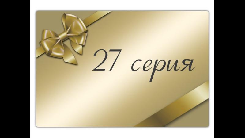 1000 millones capitulo 27 Любовь удачливых 27 серия