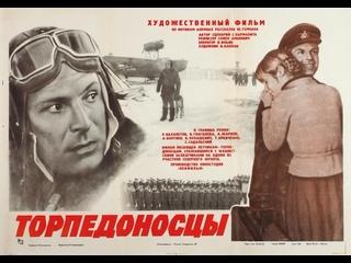 Торпедоносцы. 1983.