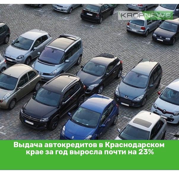 Выдача автокредитов в Краснодарском крае за год вы...