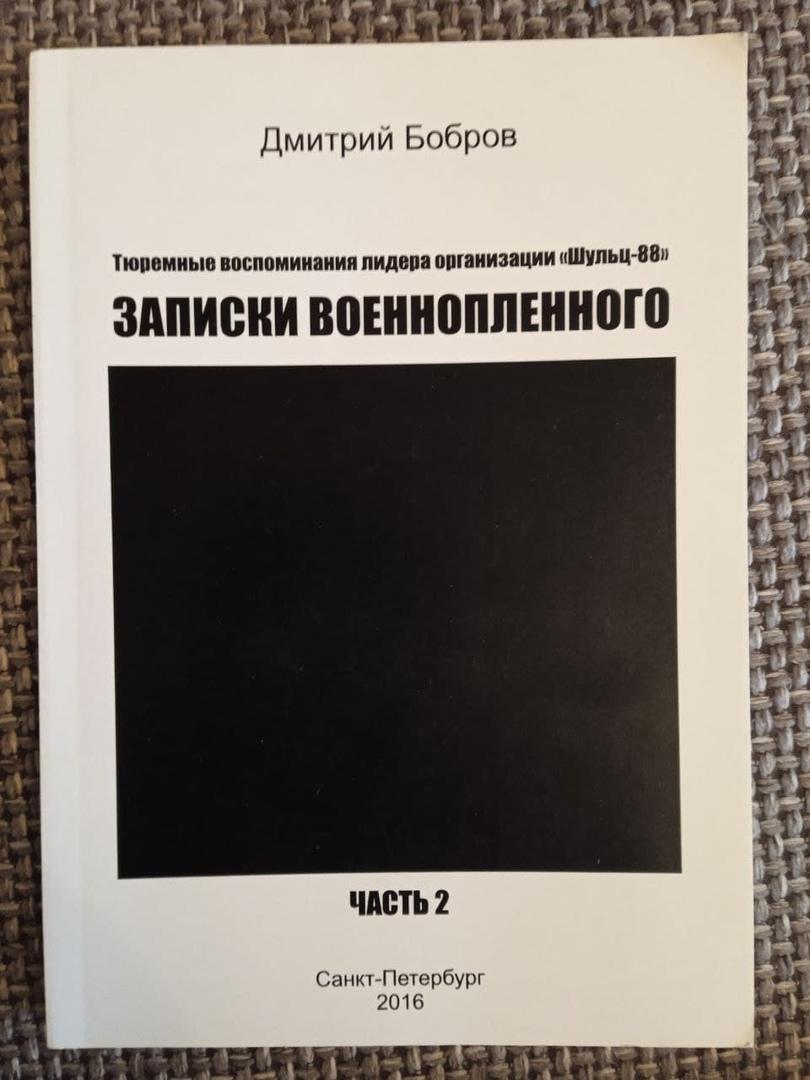 Нашлась затерявшаяся коробка с моей книжкой «Записки военнопленного-2»