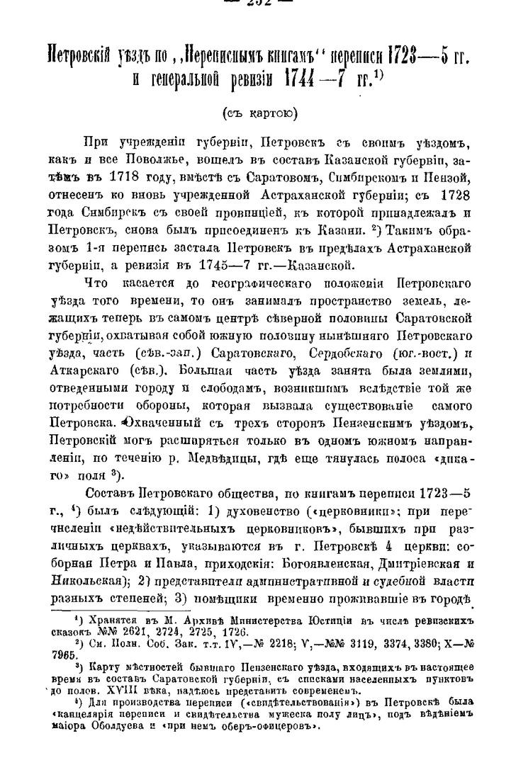 Какой была первая перепись в Петровском уезде