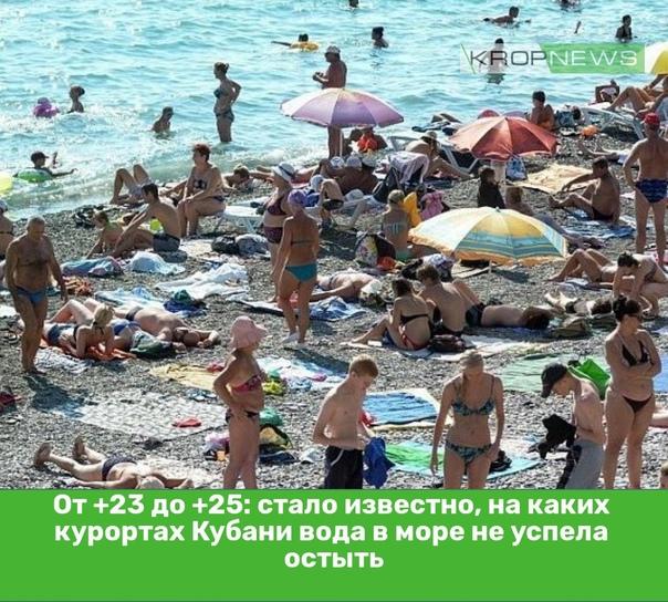 От +23 до +25: стало известно, на каких курортах Кубани в...