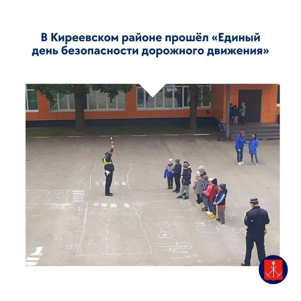 📌В Киреевском районе прошёл «Единый день безопасно...