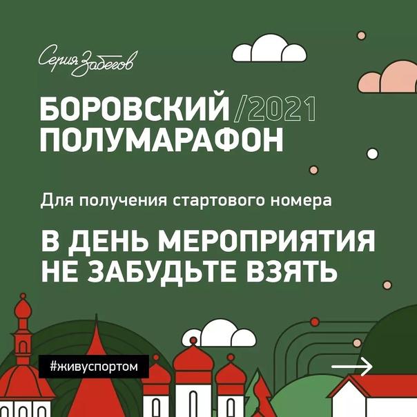 Регистрация на Боровский полумарафон https://clck.ru/XJiTK