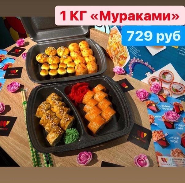 Акция в Суши Wok на 1 кг роллов «Мураками» 729 руб...