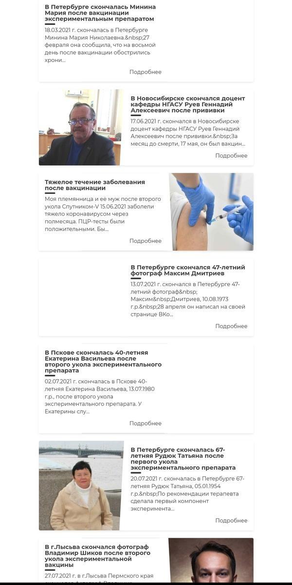 Ученые США и Британии: переболевшие ковидом получают стойкий иммунитет, а привитые распространяют вирус активнее непривитых, изображение №4