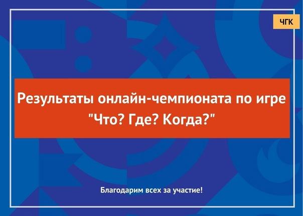 По итогам открытого областного онлайн-чемпионата по игре «Что? Где? Когда?» 10 октября, приуроченного к