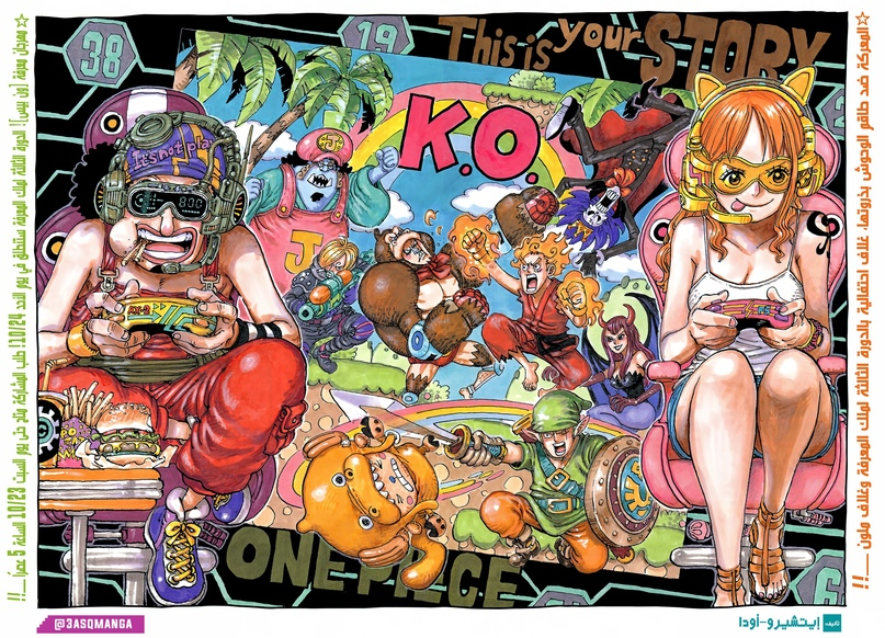 Arab One Piece 1028, image №2