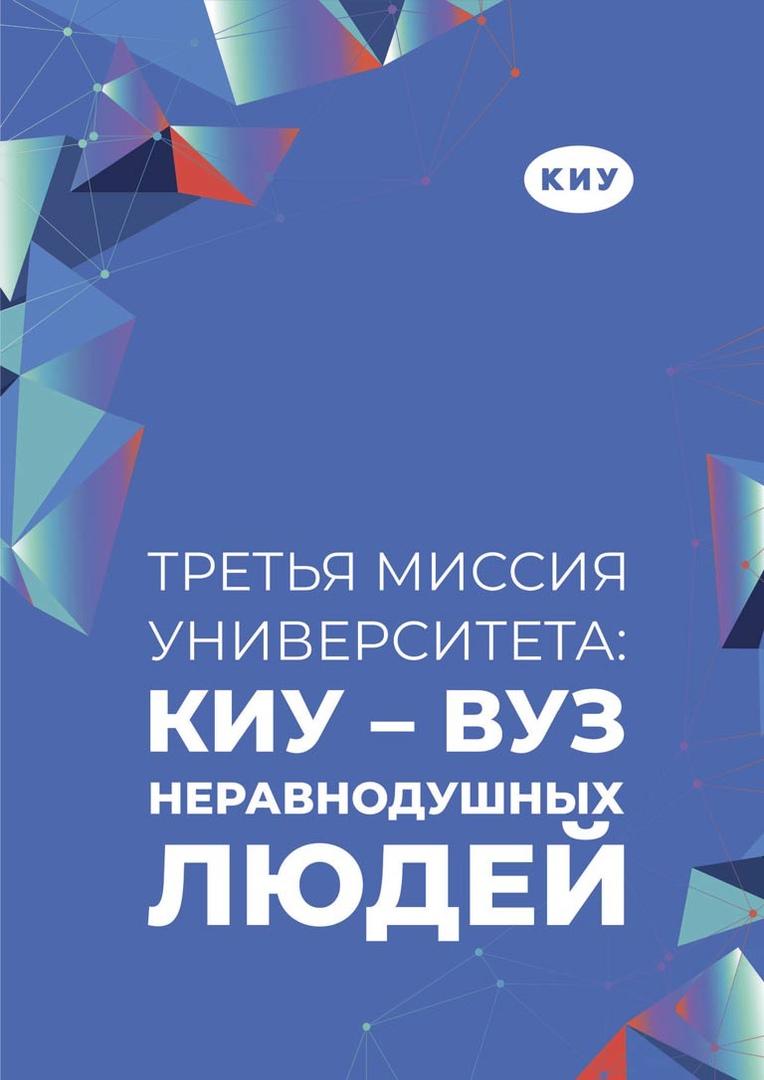 Сборник «Третья миссия университета: КИУ – вуз неравнодушных людей», изображение №1