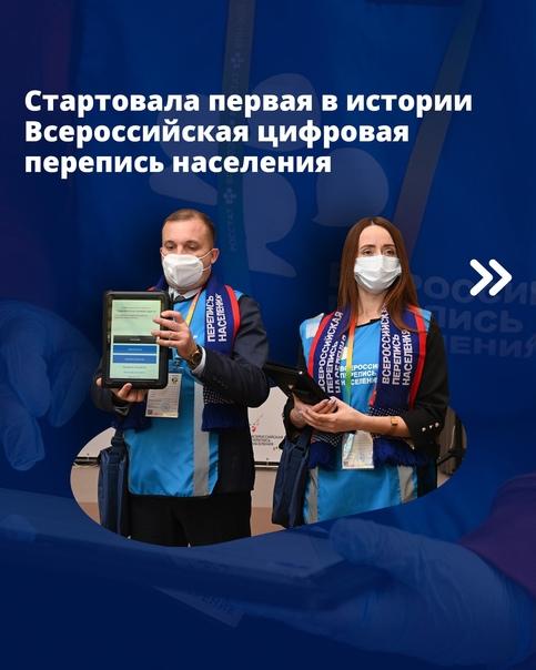 ???? На Южном Урале проходит Всероссийская перепись населения  Еще раз коротко о самом важном: о сроках,... [читать продолжение]