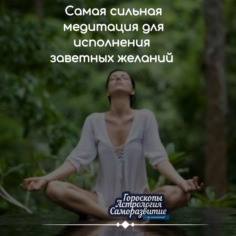 Самая сильная медитация для раскрытия своих лучших качеств и исполнения заветных желаний