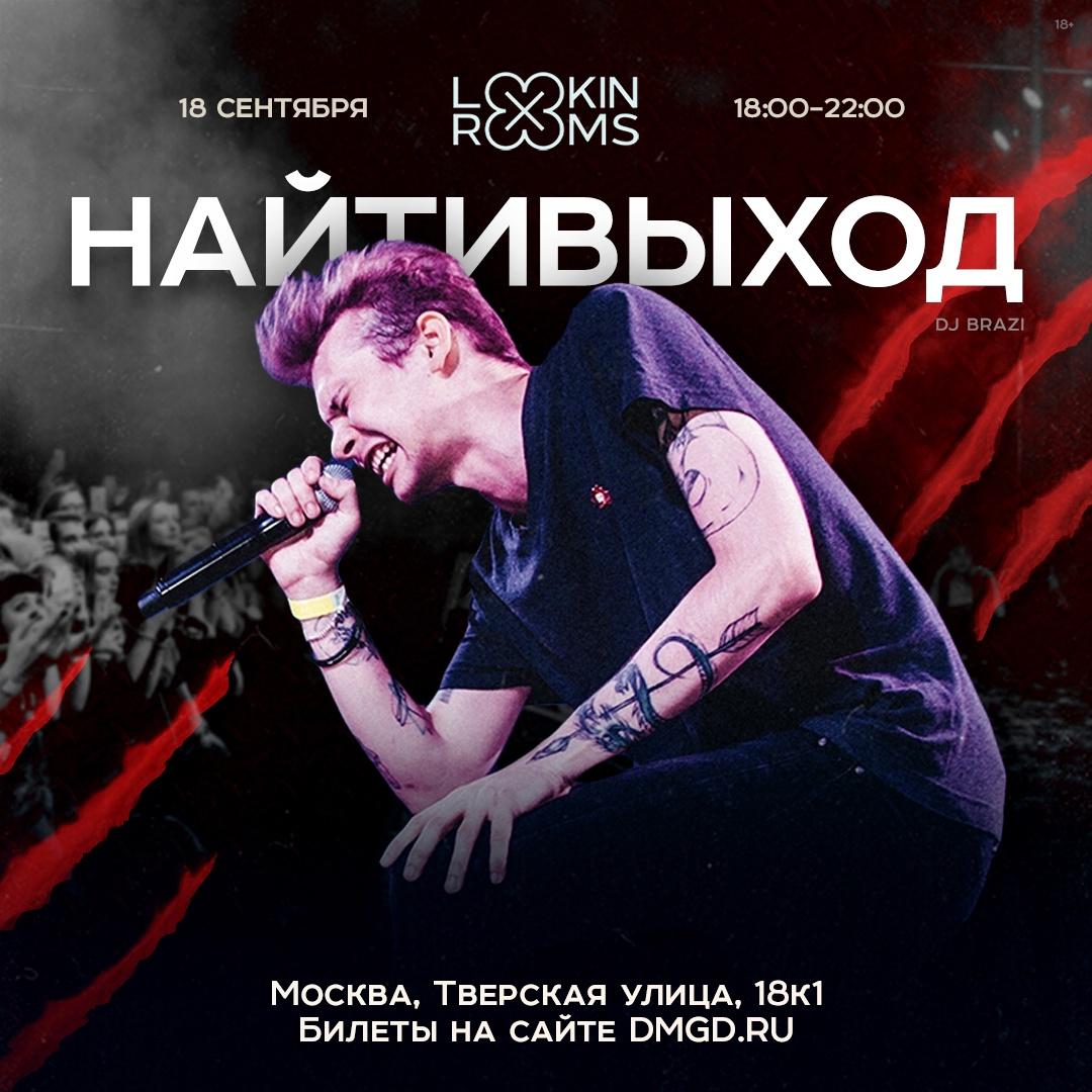 Афиша Москва найтивыход / 18 сентября, Москва