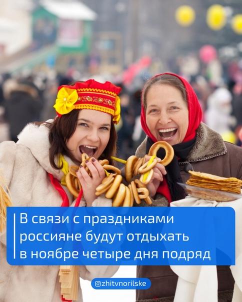 Жители России будут отдыхать четыре дня подряд в с...