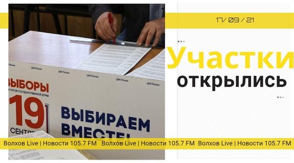 54 избирательных участка открылись сегодня в 8 утр...