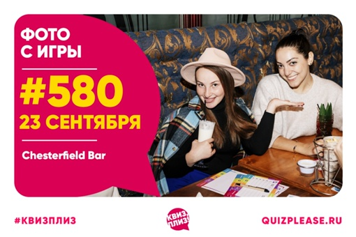 23.09.2021 | Chesterfield Bar | #580