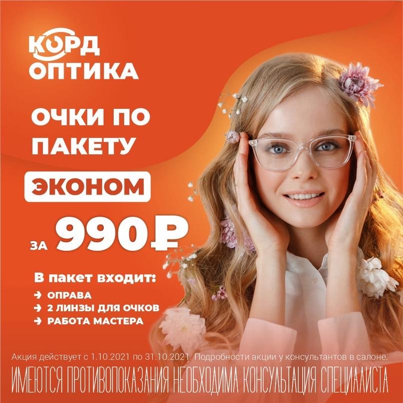 Пакет «Эконом» в [club24806030 @kordoptika] по специальной цене .
