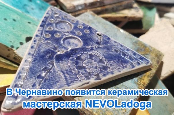В Чернавино появится керамическая мастерская NEVOLadoga