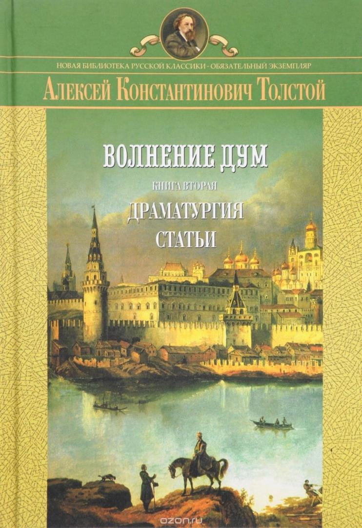 📖10 октября – день памяти АЛЕКСЕЯ ТОЛСТОГО – русского писателя, поэта и драматурга.
