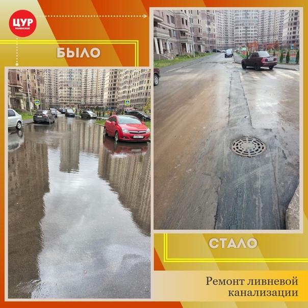 Завершен ремонт сетей ливневой канализации по адре...