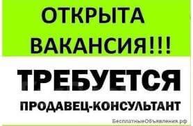 ТРЕБУЕТСЯ ПРОДАВЕЦ КОНСУЛЬТАНТ В МАГАЗИН КРАСНАЯ Ц...