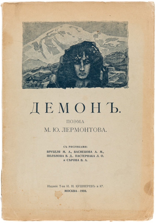 Поэма М.Ю. Лермонтова «Демон»