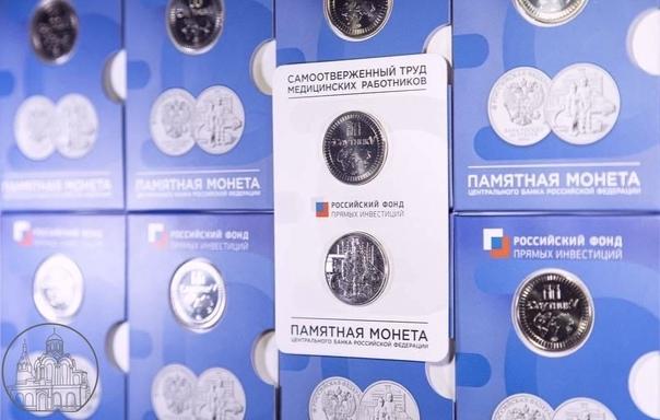 В России выпустят монеты с благодарностями врачам ...