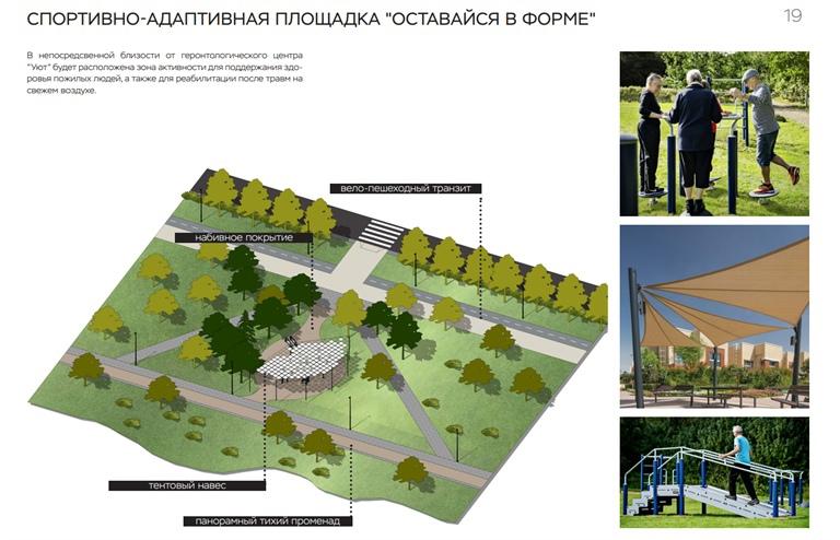 Какие скверы благоустроят в 2022 году?, изображение №24
