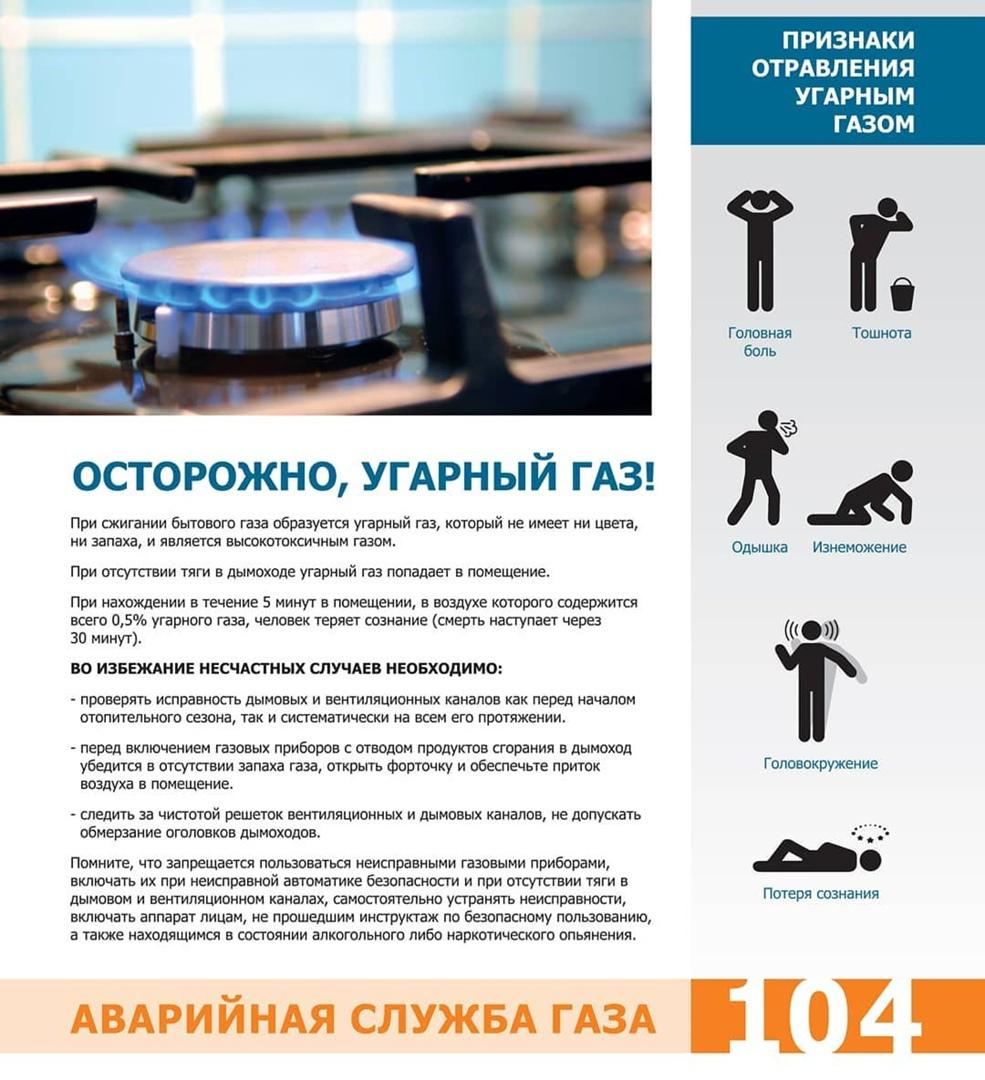 Петровчанам напоминают об опасности отравления угарным газом