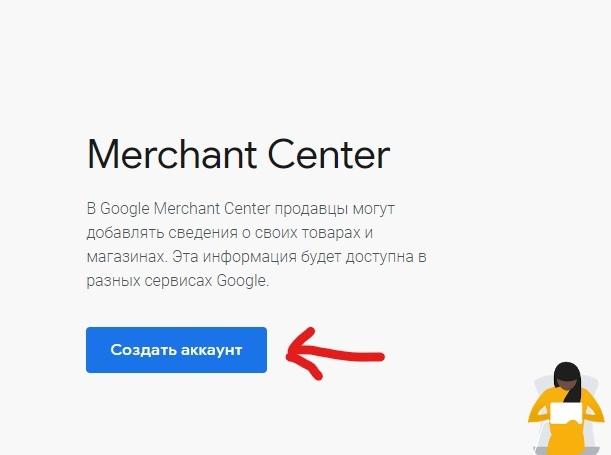 Регистрация в Мерчант Центр