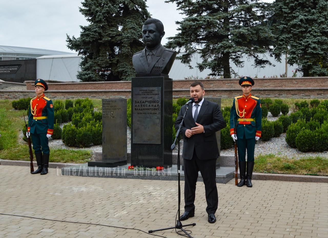 В Донецке почтили память Александра Захарченко