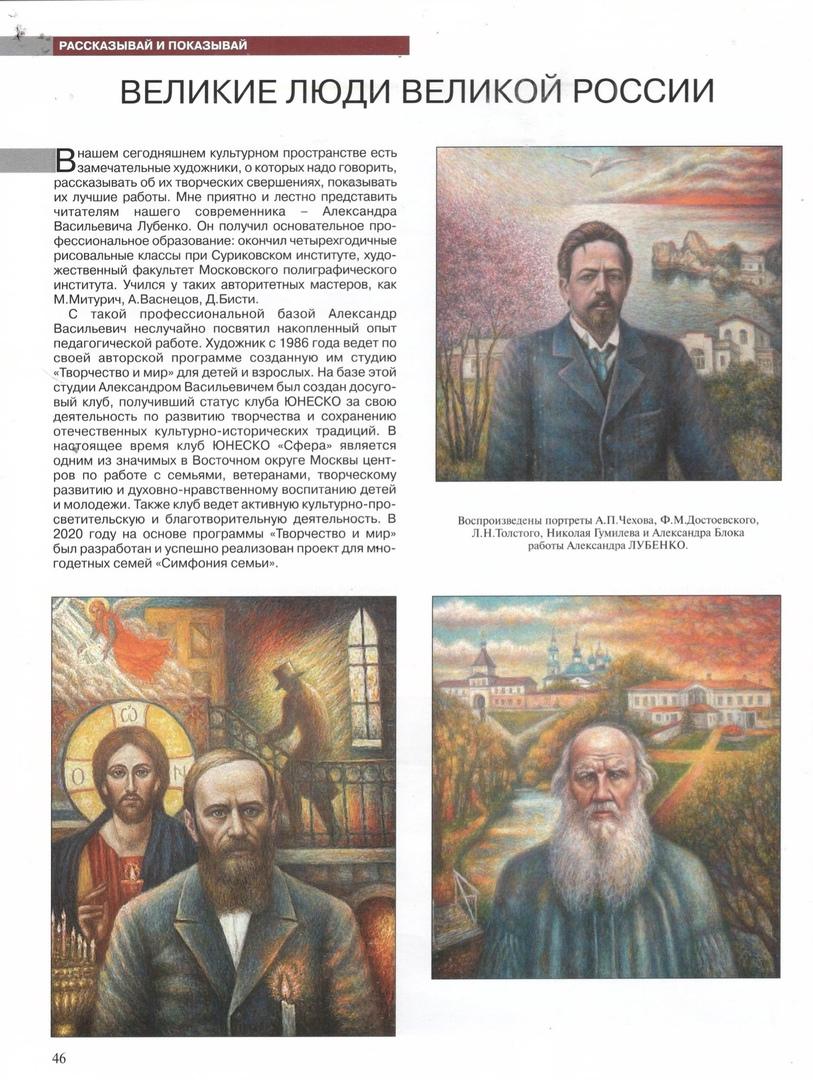 журнал юный художник о Лубенко А.В.