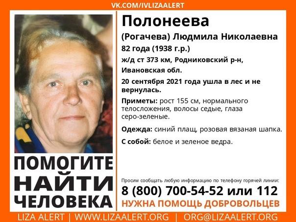 Внимание! Помогите найти человека!  Пропала #Полон...