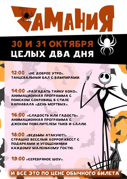 Целых два дня! В [club179148432|Zамании ТРК Альтаир]  Детский Halloween 30 и 31 октября   ... [читать продолжение]