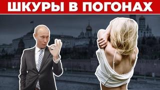 🍓 Девушки из ФСБ. Тайное оружие Путина.