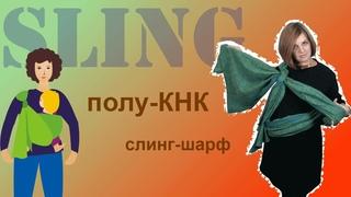 """Слинг-шарф, намотка """"полу-КНК"""""""