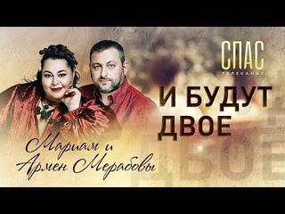 Мариам и Армен Мерабовы в программе «И будут двое» [Телеканал «СПАС»,  ]