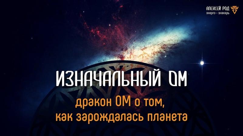 183 Изначальный ОМ О том как зарождалась планета Земля