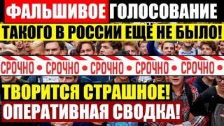 СЕГОДНЯ УТРОМ! (18.09.2021) МАССОВЫЕ ФАЛЬСИФИКАЦИИ ВБРОСЫ И МАХ.ИНАЦИИ ПО ВСЕЙ РОССИИ! В Ш0КЕ ВСЕ!