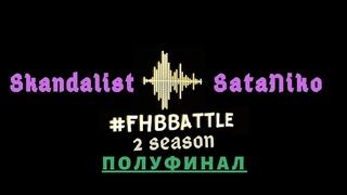 #FHBBATTLE: Skandalist VS SataNiko (ПОЛУФИНАЛ)