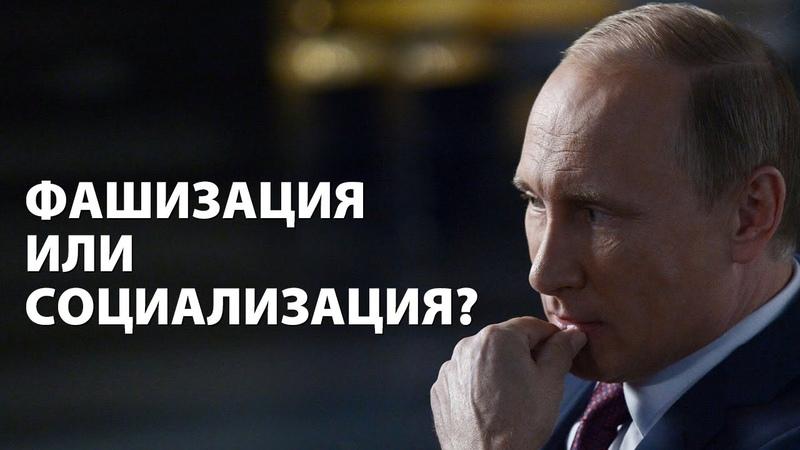 Зюганов Путину либо фашизация либо социализация страны