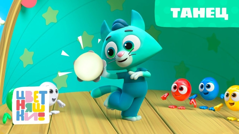 Цветняшки Танец Серия 14 развивающий мультик для малышей