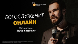 Воскресное богослужение I аудио I  I Борис Сизоненко