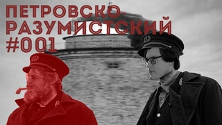Петровско-Разумистский Подкаст #001   предсказания Оскара, Ведьмак и секреты Симоньян